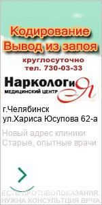 Наркология, Наркологический центр. Челябинск